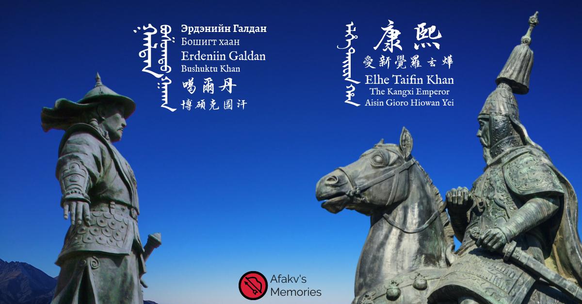 Afakv - Erdeniin Galdan Bushuktu Khan Elhe Taifin Khan The Kangxi Emperor Aisin Gioro Hiowan Yei